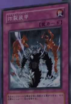 File:SakuretsuArmor-JP-Anime-GX.png