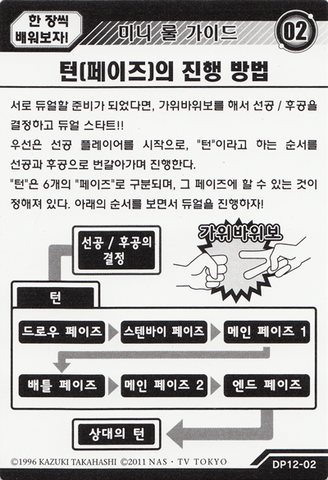 File:StrategyCard2-DP12-KR.png