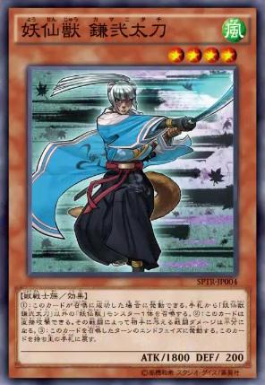 File:YosenjuKama2-SPTR-JP-OP.png