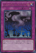 CalloftheHaunted-BE01-JP-UR