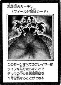 DarkMagicCurtain-JP-Manga-DM