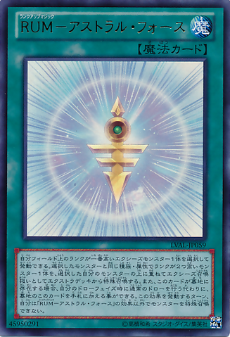 File:RankUpMagicAstralForce-LVAL-JP-UR.png