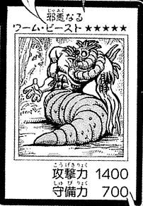 File:TheWickedWormBeast-JP-Manga-DM.png