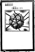 EndlessSeal-JP-Manga-AV