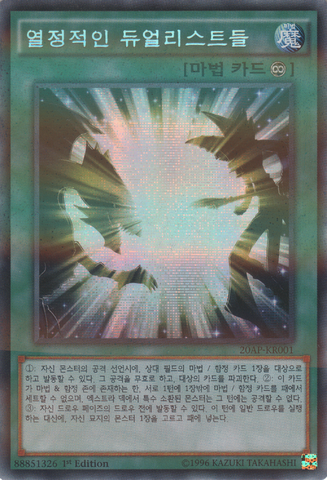 File:LegacyoftheDuelist-20AP-KR-ScPR-1E.png