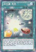 ParticleFusion-HA06-KR-SR-1E