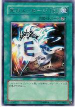 SpiritMessageI-DL3-JP-R