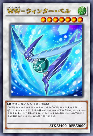 File:WindwitchWinterBell-JP-Anime-AV.png