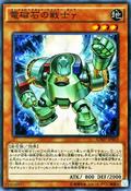 GammaTheElectromagnetWarrior-SDMY-JP-SR