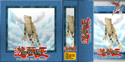 File:RagingWaters-Booster-GX04.png