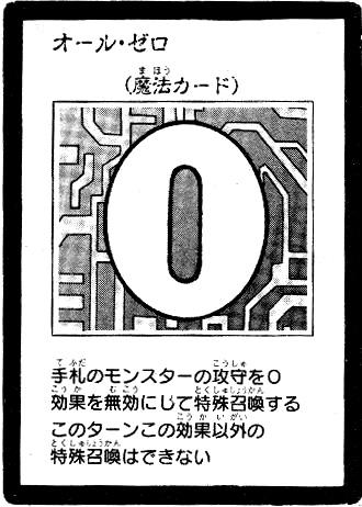 File:AllZero-JP-Manga-5D.jpg