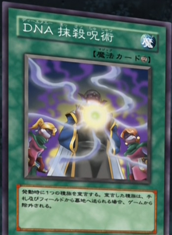 File:DNAErasureMagic-JP-Anime-GX.png