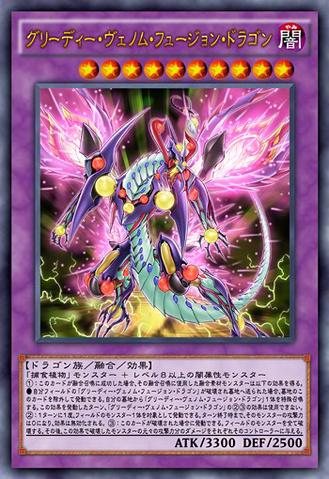 File:GreedyVenomFusionDragon-JP-Anime-AV.png