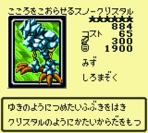 SoulicerSnowCrystal-DM4-JP-VG