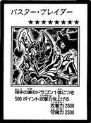BusterBlader-JP-Manga-DM