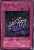 CalloftheEarthbound-MG1-JP-UR