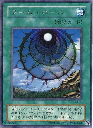 File:Dimensionhole-TB-JP-R.jpg