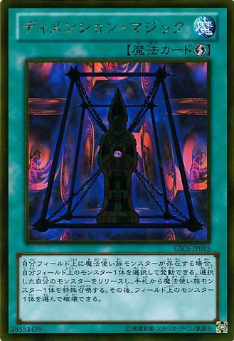 File:MagicalDimension-GS05-JP-GUR.png
