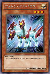 File:PhotonCerberus-JP-Anime-ZX.png