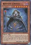 VampireGrace-SHSP-KR-C-UE