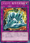 Metalmorph-15AX-JP-C
