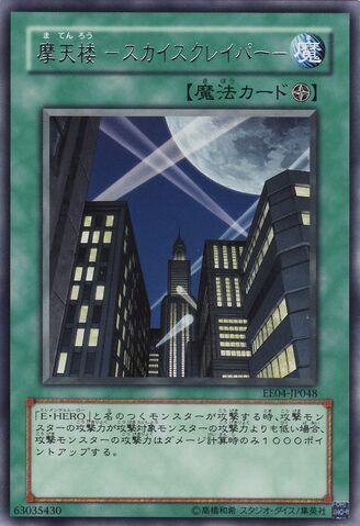 File:Skyscraper-EE04-JP-R.jpg