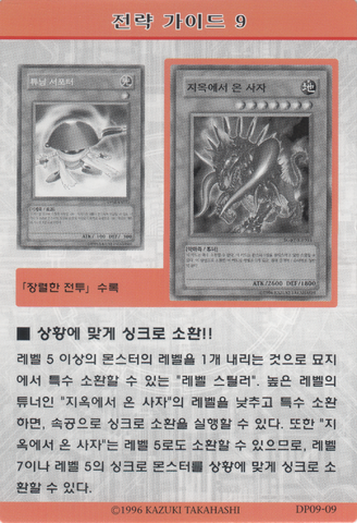 File:StrategyCard9-DP09-KR.png