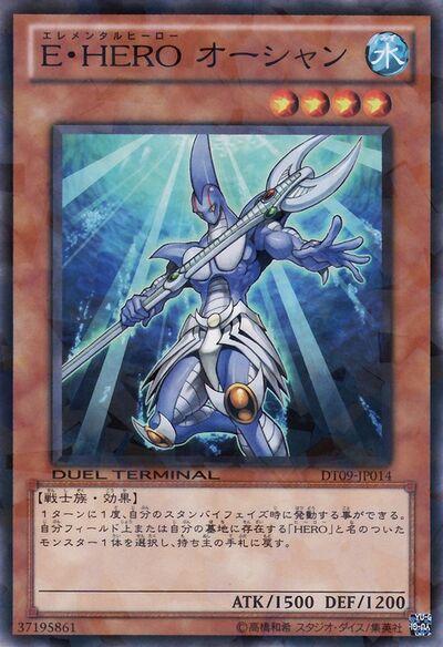 ElementalHEROOcean-DT09-JP-DNRPR-DT