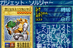 File:GadgetSoldier-GB8-JP-VG.png