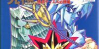 Yu-Gi-Oh! Duel Monsters II: Dark duel Stories Game Guide 2 promotional card