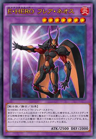 File:ElementalHEROFlareNeos-JP-Anime-AV.png