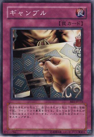 File:Gamble-BE1-JP-C.jpg