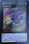 HeavyArmoredTrainIronwolf-RATE-JP-OP