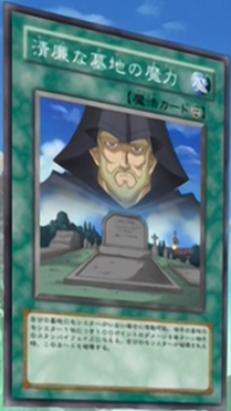 File:PurityoftheCemetery-JP-Anime-DM.png