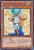 ShiningAngel-SD25-JP-C