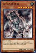 AncientGearBeast-SR03-JP-C