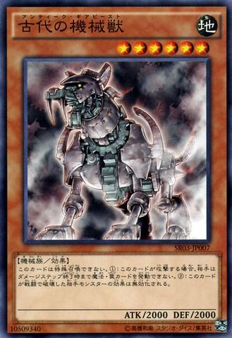 File:AncientGearBeast-SR03-JP-C.png