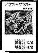 BloodSucker-JP-Manga-R