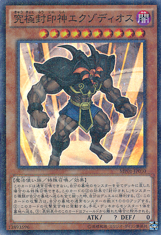 File:ExodiustheUltimateForbiddenLord-MP01-JP-MLSR.png