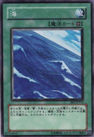 File:Umi-BE1-JP-C.jpg