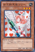 InjectionFairyLily-GS03-JP-C