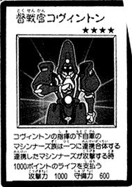 CommanderCovington-JP-Manga-R