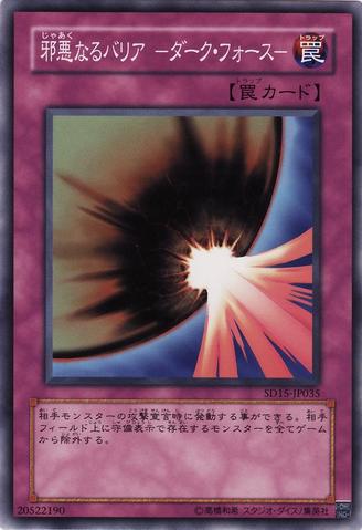 File:DarkMirrorForce-SD15-JP-C.png