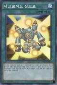 NecroidSynchro-PP12-KR-SR-1E
