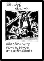 File:CardofDemise-JP-Manga-DM.png
