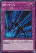 Darklight-PHSW-JP-SR