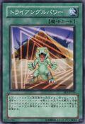 TrianglePower-EE2-JP-C