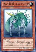 UnifloraMysticalBeastoftheForest-REDU-JP-C