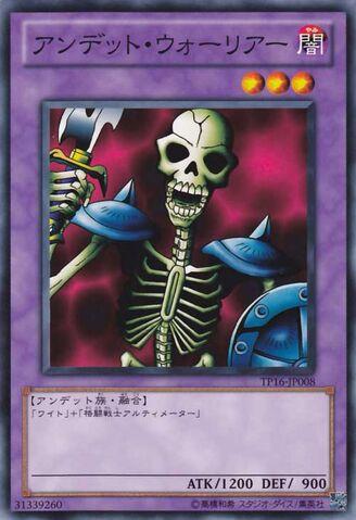 File:ZombieWarrior-TP16-JP-C.jpg