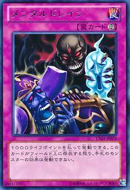 MindDrain-LTGY-JP-R